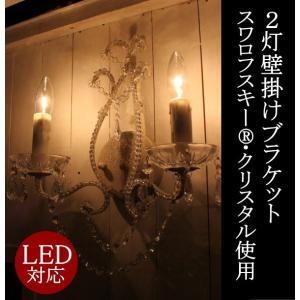 スワロフスキー・クリスタル ブラケット rmp cdr sws( ウォールランプ 壁掛けライト ブラケット 照明 LED電球 おしゃれLED ) candoll-2014