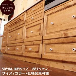 キッチン ナチュラル オーダー 手作り カントリー COUNTRY・KITCHEN4 2600×650 rfm ktn|candoll-2014
