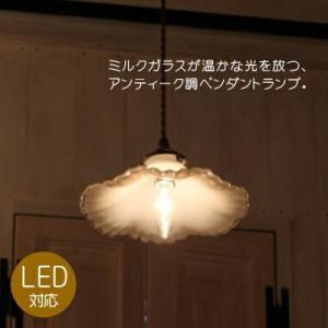 ミルクガラスシェードオールドキャッスルペンダントランプSET rmp pdt( ペンダントライト 照明 LED電球 おしゃれ リビング用 北欧 和室 ダイニング用|candoll-2014