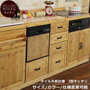 キッチン ナチュラル オーダー 手作り カントリー COUNTRY・KITCHEN13・W2600 rfm ktn|candoll-2014