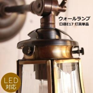 【※灯具のみ※】ウォールランプ 壁掛け照明 灯具カラー2タイプ アンティーク色 ゴールド色 LED電球対応 candoll-2014