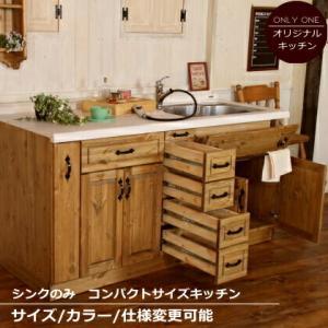 キッチン ナチュラル オーダー 手作り カントリー COUNTRY・KITCHEN20・W1650 rfm ktn|candoll-2014