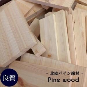 北欧パイン材 端材 破材 ハザイ 木工 工作 木材  トールペイント 薪木 ストーブ 材料 candoll-2014