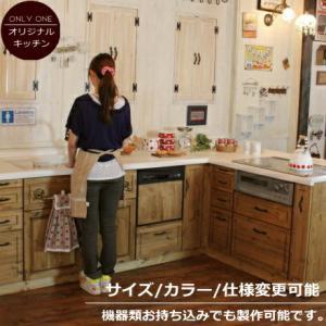 カントリー家具 キッチン オーダー家具 手作り家具 COUNTRY・KITCHEN・L型4 2550×1700 rfm ktn|candoll-2014