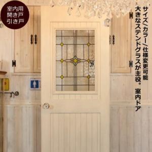 カントリー調 室内ドア 引き戸 開き戸 ステンドグラス COUNTRY・オーダードア20(室内用) rfm dor|candoll-2014