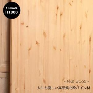 パイン材【19mm】 W900×H1800mm DIY 木材 材料 大工 集成材 カントリー家具 無垢 横ハギ 横はぎ|candoll-2014