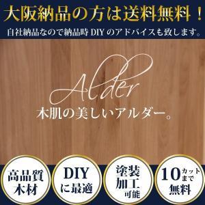 [カントリー家具] アルダー材【20mm】 W900×H1800mm DIY 木材 材料 大工 カントリー家具|candoll-2014