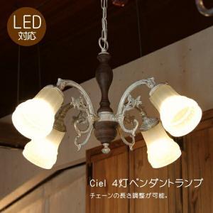 Ciel ・4灯ペンダントランプ (  照明 LED電球 おしゃれ リビング 北欧 和室 アンティーク  玄関 アジアン ダイニング用 食卓 ) キャンドール|candoll-2014