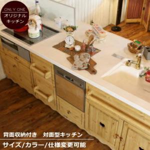 キッチン ナチュラル オーダー 手作り カントリー COUNTRY・KITCHEN36 W2590 rfm ktn|candoll-2014
