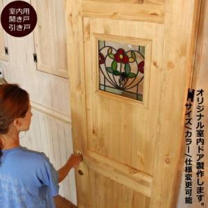 カントリー調 室内ドア 引き戸 開き戸 ステンドグラス COUNTRY・オーダードア22(室内用) rfm dor|candoll-2014