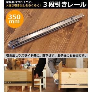 【3段引きスライドレール長さ350/左右1セット】家具 引き出し スライドレール レール  DIY 木材 材料 大工|candoll-2014