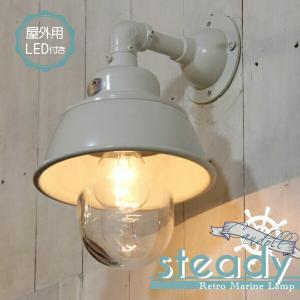 【LED付き・安心の日本製】【エジソン型 LED付き】西海岸風 レトロマリンランプ - steady ステディ - 壁直付照明 照明器具 防湿 防雨 デッキライト|candoll-2014