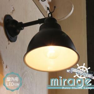 【LED付き・安心の日本製】【エジソン型 レトロ型  LED付き】西海岸風 レトロマリンランプ - mirage ミラージュ - 壁直付照明 防雨 デッキライト |candoll-2014