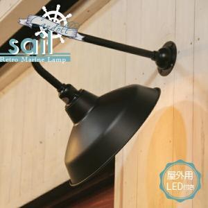 【LED付き・安心の日本製】【エジソン型 レトロ型  LED付き】西海岸風 レトロマリンランプ - sail セイル - 壁直付照明 デッキライト 看板灯 看板|candoll-2014