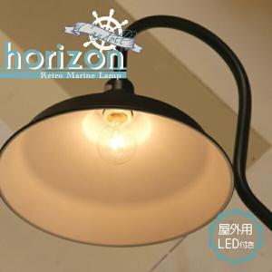 【LED付き・安心の日本製】【エジソン型 レトロ型  LED付き】レトロマリンランプ - horizon ホライズン - 照明器具 防湿 防雨 デッキライト|candoll-2014