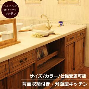 COUNTRY・KITCHEN・49 W2590 キッチン ナチュラル クラシック オーダー 手作り カントリー 日本製 rfm ktn|candoll-2014