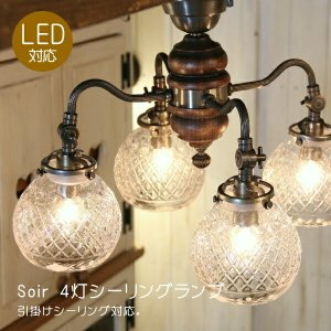 Soir・4灯シーリングランプ(ソワール・4灯シーリングランプ)  シーリングライト 照明器具 LED対応 リビング|candoll-2014
