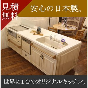 COUNTRY・KITCHEN・50 W2435 キッチン ナチュラル クラシック オーダー 手作り カントリー 日本製 rfm ktn|candoll-2014