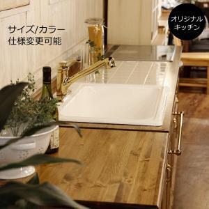 【ミニキャビネット付き】CLASSIC・KITCHEN53・タイル W2550 キッチン ナチュラル クラシック オーダー カントリー 日本製|candoll-2014