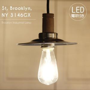 【エジソン型 レトロ型 LED付き】ペンダントライト 天井照明 インテリア ブルックリンインダストリアルランプ -St, Brooklyn, NY 3146GX- candoll-2014
