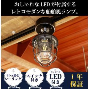 【エジソン型 LED付き】西海岸風 レトロマリンランプ - ship シップ - 照明 照明器具 船舶照明 引っ掛けシーリング リビング 寝室 玄関 廊下 店舗|candoll-2014