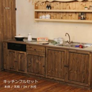 【選べるオイルカラー】COUNTRY・キッチンセット55・W2550 キッチン ナチュラル クラシック|candoll-2014