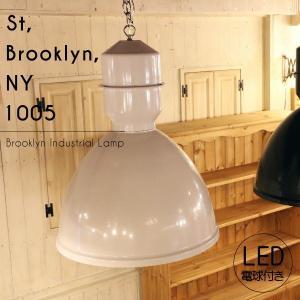 【LED付き】ペンダントライト 照明 天井照明 引掛けシーリング ブルックリンインダストリアルランプ- St, Brooklyn, NY 1009W,1009BK -|candoll-2014