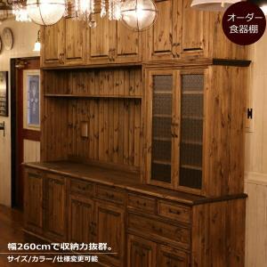 【送料無料】日本製 6ドア・クラシックカップボード・W2600 インテリア  キッチンボード  キッチン収納棚 オーダーメイド 壁面収納 木製家具 ナチュラル ctf cbd|candoll-2014