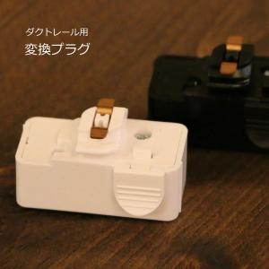 ダクトレール用変換プラグ ライティングレール用 引掛けシーリング 変換アダプター 照明 プラグ