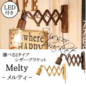 【LED付き】シザーブラケット - Melty メルティ - シザーブラケット ライト  LED電球  照明器具 壁付照明 壁用ランプ 電気工事不要 candoll-2014