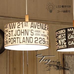 【LED付き】ニューヨーク - Troy トロイ - ペンダントランプ ライト 天井照明 引掛けシーリング  インテリア インダストリアル  ブルックリン|candoll-2014