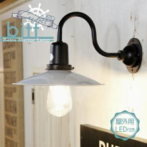 【エジソン型 レトロ型  LED付き】西海岸風 レトロマリンランプ - bitt ビット - 壁直付照明 照明器具 防雨 デッキライト エクステリアライト LED付き リビング|candoll-2014