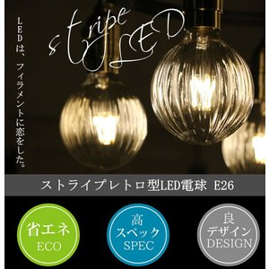 ストライプレトロ型LED電球  E26 電球色 フィラメント型LED filamentled 省エネ エコ 照明 シャンデリア ペンダントランプ candoll-2014