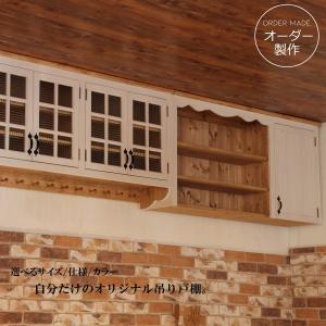 吊戸棚 カントリー キッチン 吊り戸棚 W2700 オーダー家具 完成品 選べるカラー オーダーメイド 収納棚  北欧 無垢 木製 パイン材|candoll-2014