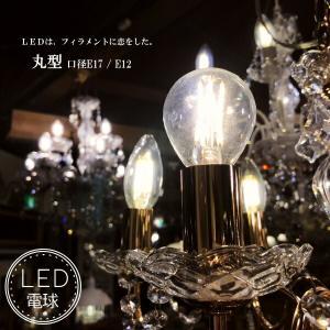 LED電球 丸型 E12 E17 電球色  シャンデリア フィラメント型LED filamentled candoll-2014