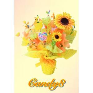 キャンディブーケ キャンディ8 ひまわり アレンジ 誕生日 結婚式 卒業 入学 母の日 お見舞い candy-8
