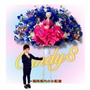 スタンド花 ネイビー×ピンク グラデーション キャンディフラワー キャンディ-8  キャンディブーケ スタンド 誕生日 お祝い 結婚式 豪華 |candy-8