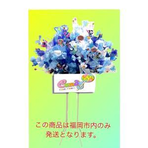 キャンディブーケ スタンド 花 誕生日 キャンディエイト 開店祝い 結婚式 ブルースタンド|candy-8
