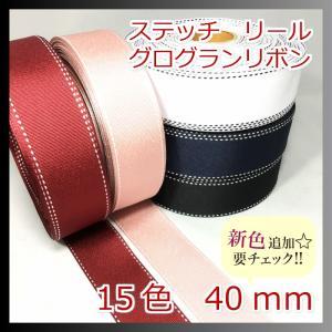 グログラン ステッチ 幅40mm リール(約45m) candy-smile