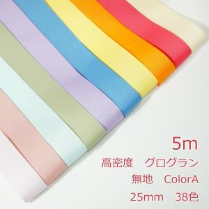 高密度グログランリボン 無地5m 25mm Color A|candy-smile