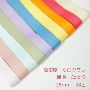 高密度グログランリボン 無地 25mm Color B|candy-smile
