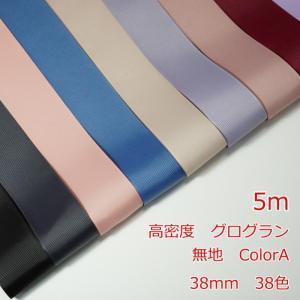 高密度グログランリボン 無地5m 38mm Color A|candy-smile