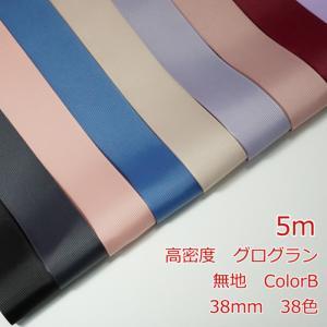 高密度グログランリボン 無地5m 38mm Color B|candy-smile