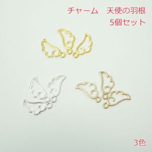チャーム 天使の羽根小【5個】|candy-smile