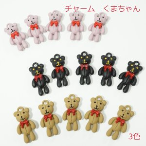 チャーム くまちゃん|candy-smile