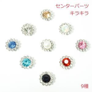 センターパーツ キラキラ【5個】|candy-smile