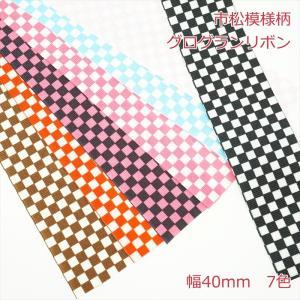 市松模様柄 グログランリボン 40mm|candy-smile