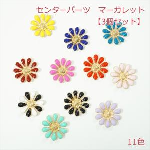 センターパーツ マーガレット【3個】|candy-smile