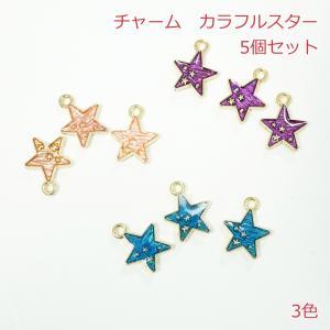 チャーム カラフルスター【5個】|candy-smile