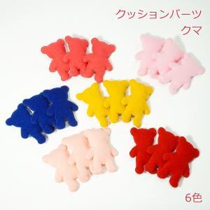 クッションパーツ クマ|candy-smile